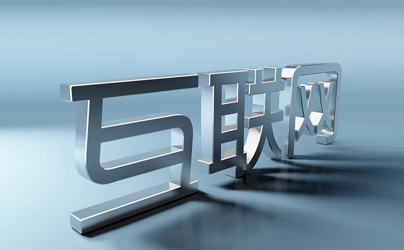 网络安全成2014中国互联网大会闭幕式关注焦点-艺源视网