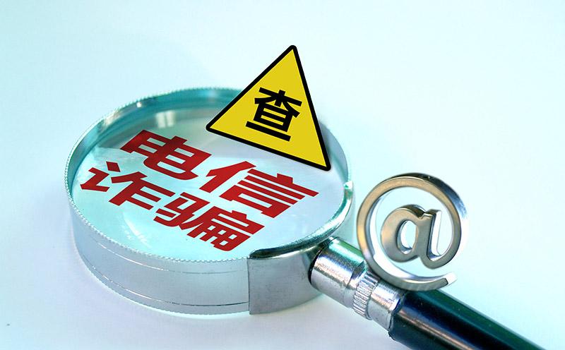 网络安全公司和专家支招普通网民防诈骗 -艺源视网