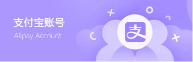 支付宝账户_APP开发价格_艺源科技付款方式