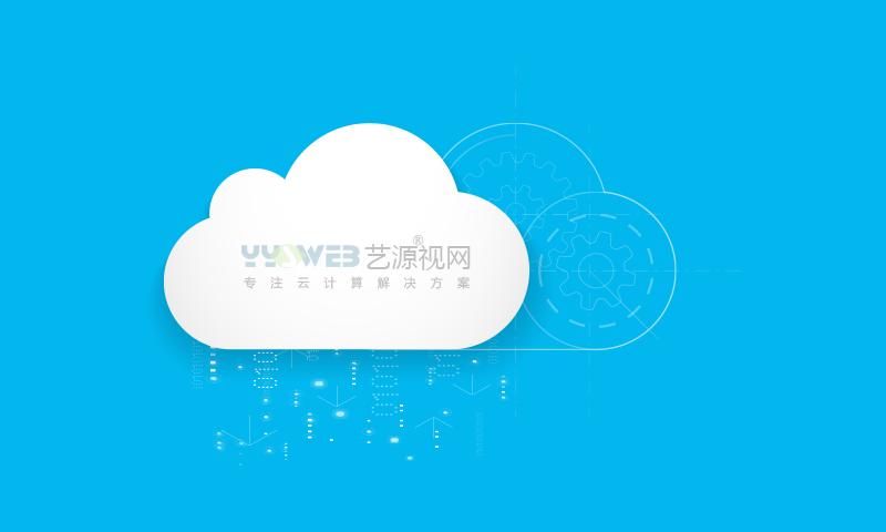 西安网站建设云技术公司推荐-艺源视网