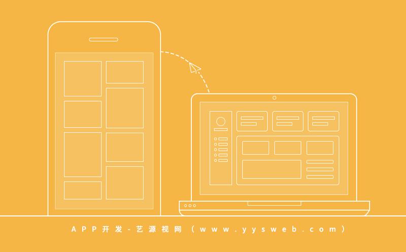 西安app开发公司电话号码:1509401929-艺源视网