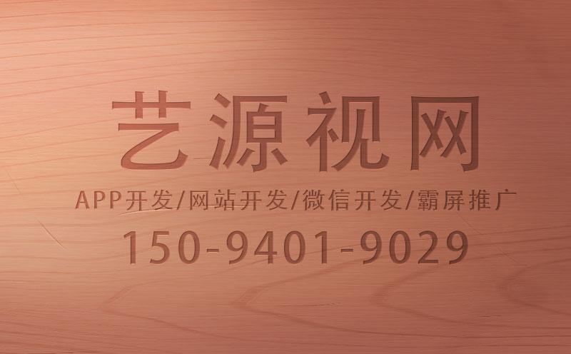 霸屏推广公司-艺源视网