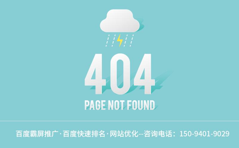 404页面作用_西安网站优化-【艺源视网】