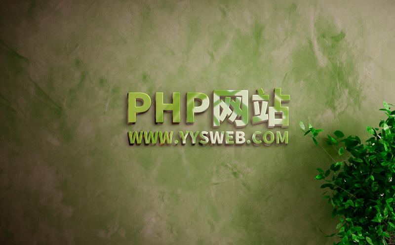 【PHP网站的优势】-艺源视网
