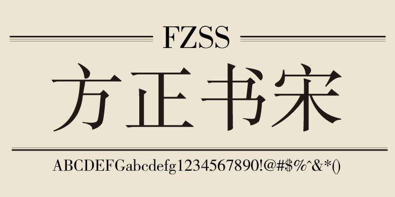 【免费可商用的字体】方正书宋-艺源科技