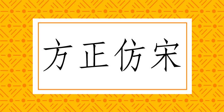 【免费可商用的字体】方正仿宋-艺源科技