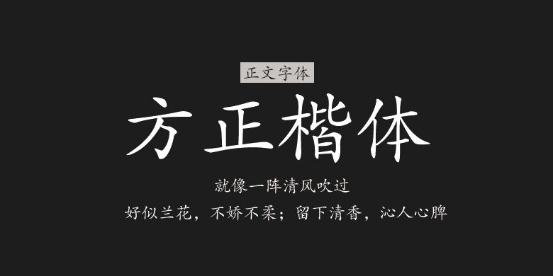 【免费可商用的字体】方正楷体-艺源科技