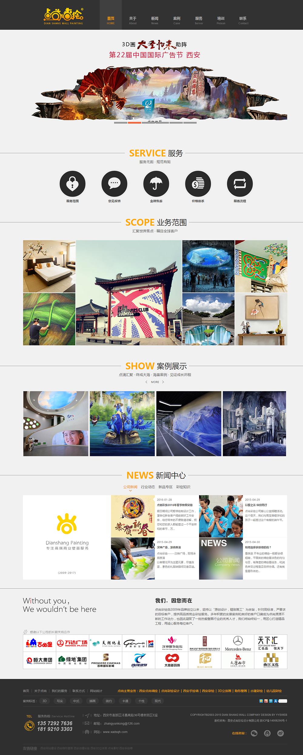 西安彩绘网站建设-【艺源视网】