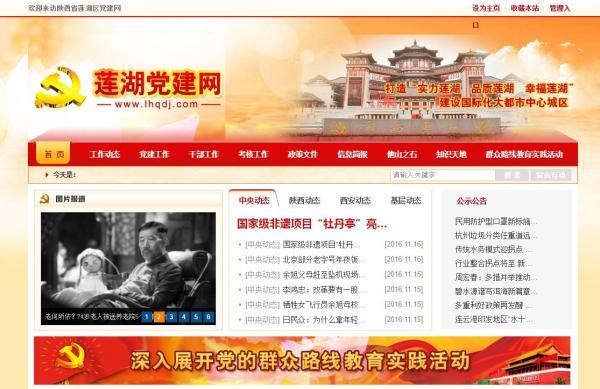 """""""莲湖区党建网(www.lhqdj.com)""""网站页面"""