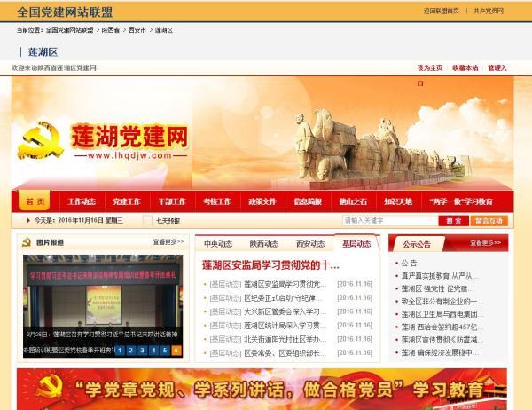 """""""莲湖区党建网(www.lhqdjw.com)""""网站页面"""