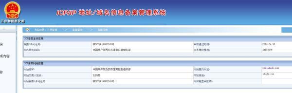 """""""陕icp备14003349号""""备案信息"""