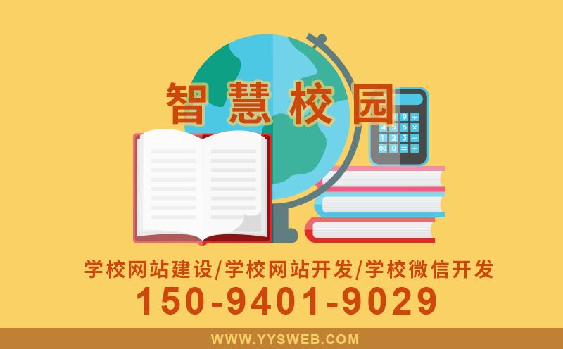 2016信息化有效教学_智慧校园解决方案-【艺源视网】