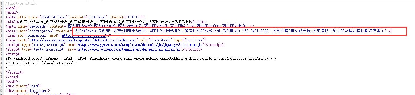 网站描述源文件