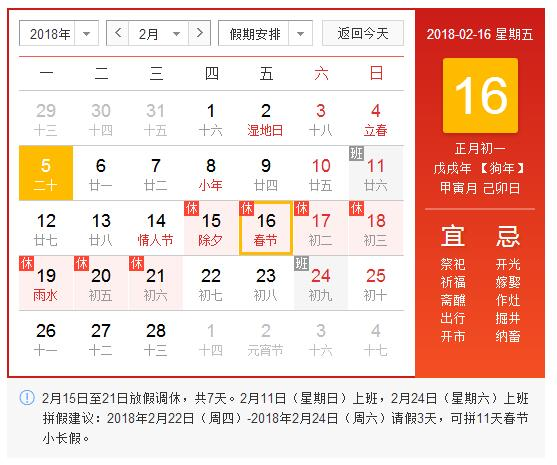 2018年艺源春节放假通知