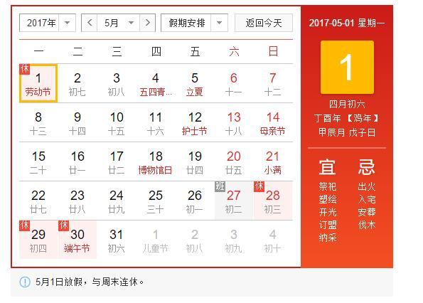 西安网站建设公司艺源视网关于2017年五一放假通知