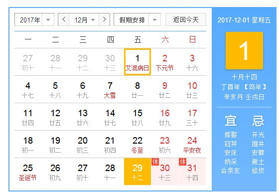 艺源视网关于2018年元旦放假安排