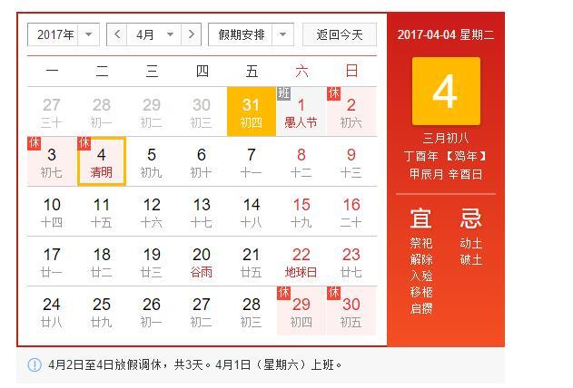 艺源关于2017年清明节放假通知