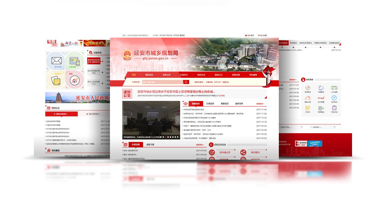 延安市城乡规划局网站设计-艺源视网