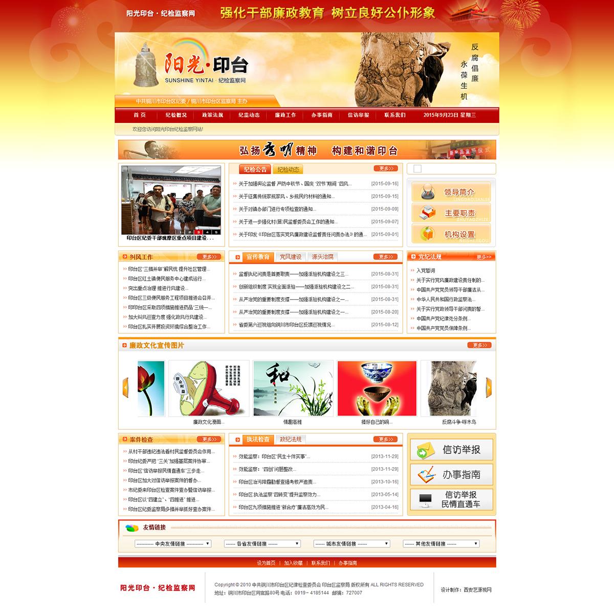 印台监察局网站首页展示