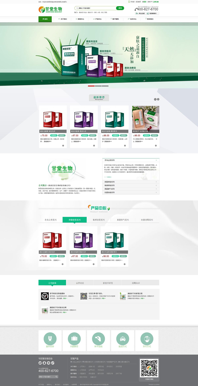 甘棠生物_企业商城网站建设【艺源科技】