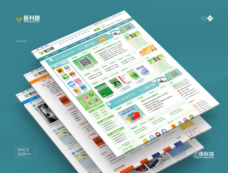 医升园信息平台网站开发