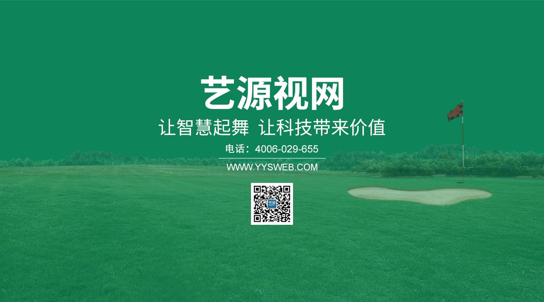 朋友高尔夫商城网站建设【艺源科技】