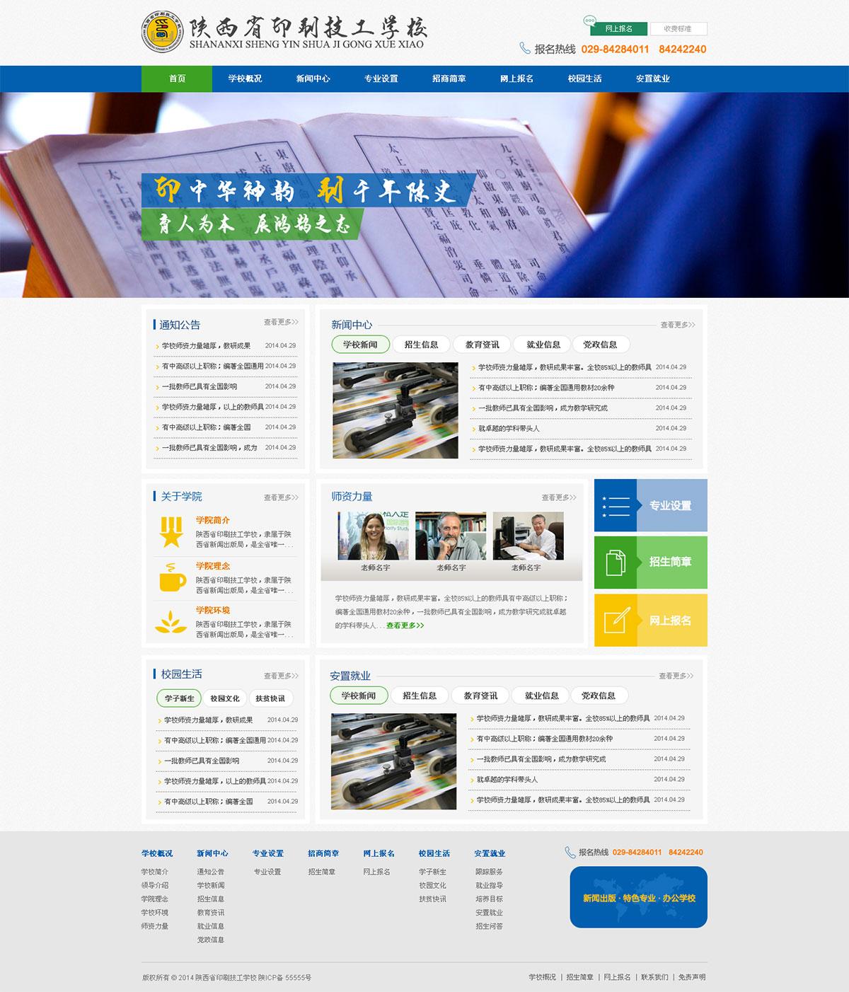 陕西省印刷技工学校官网网站首页效果图