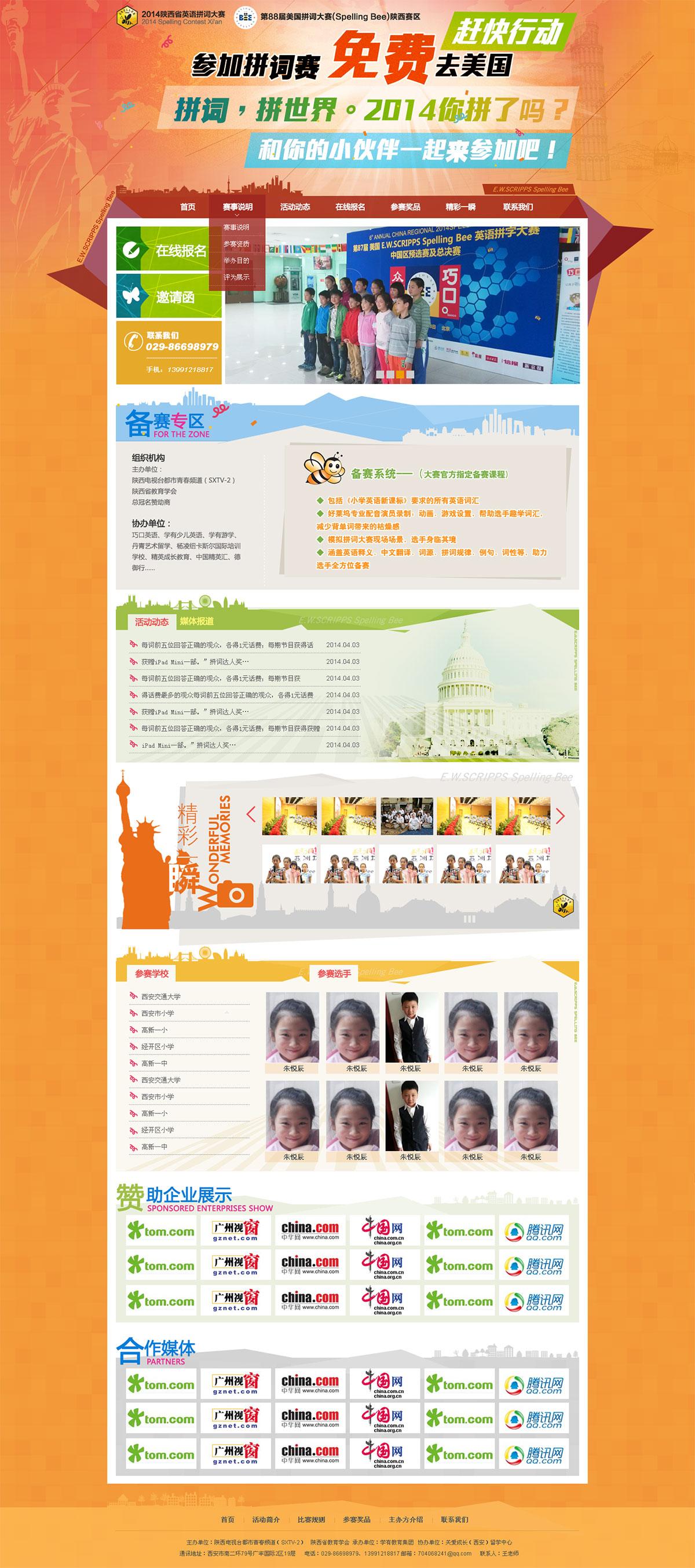 陕西省英语拼词大赛官网网站首页效果图