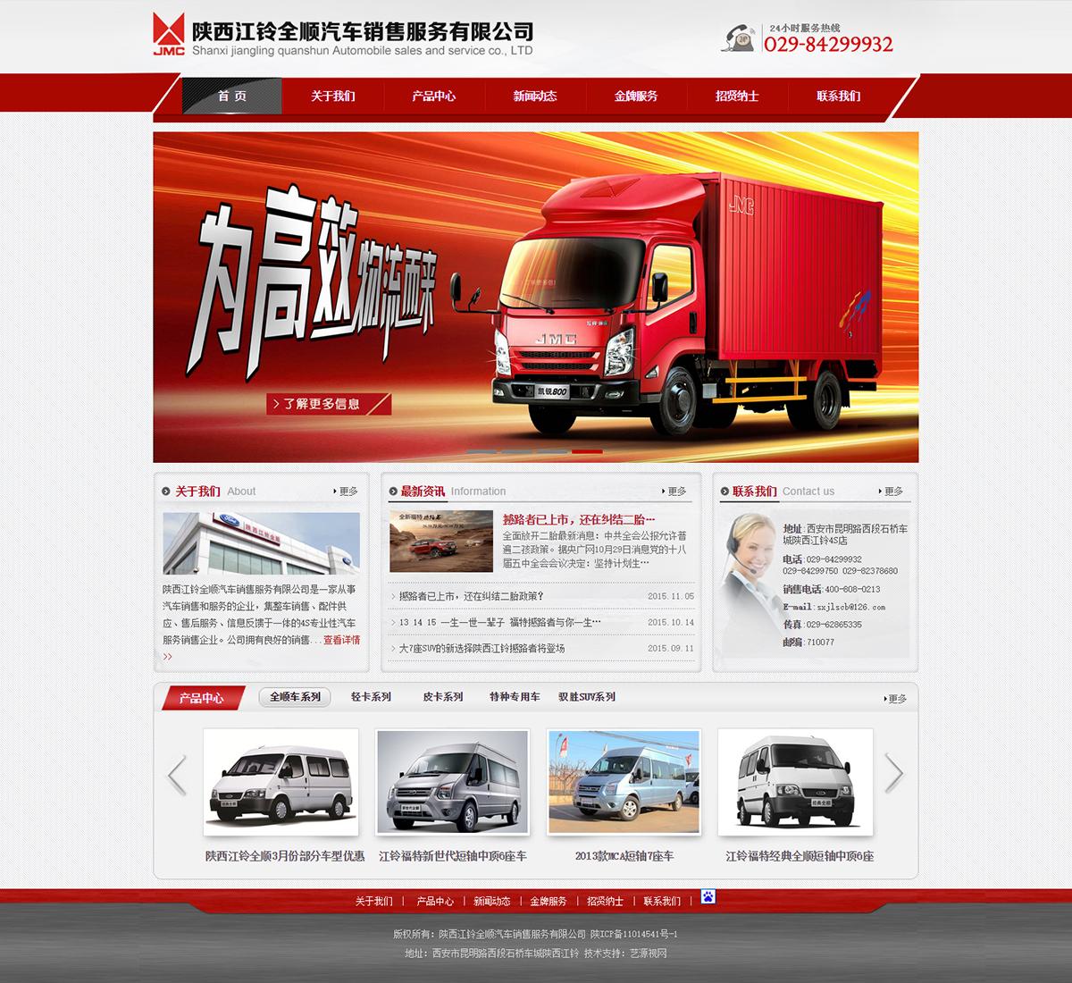 陕西江铃全顺汽车销售服务有限公司官网网站首页效果图