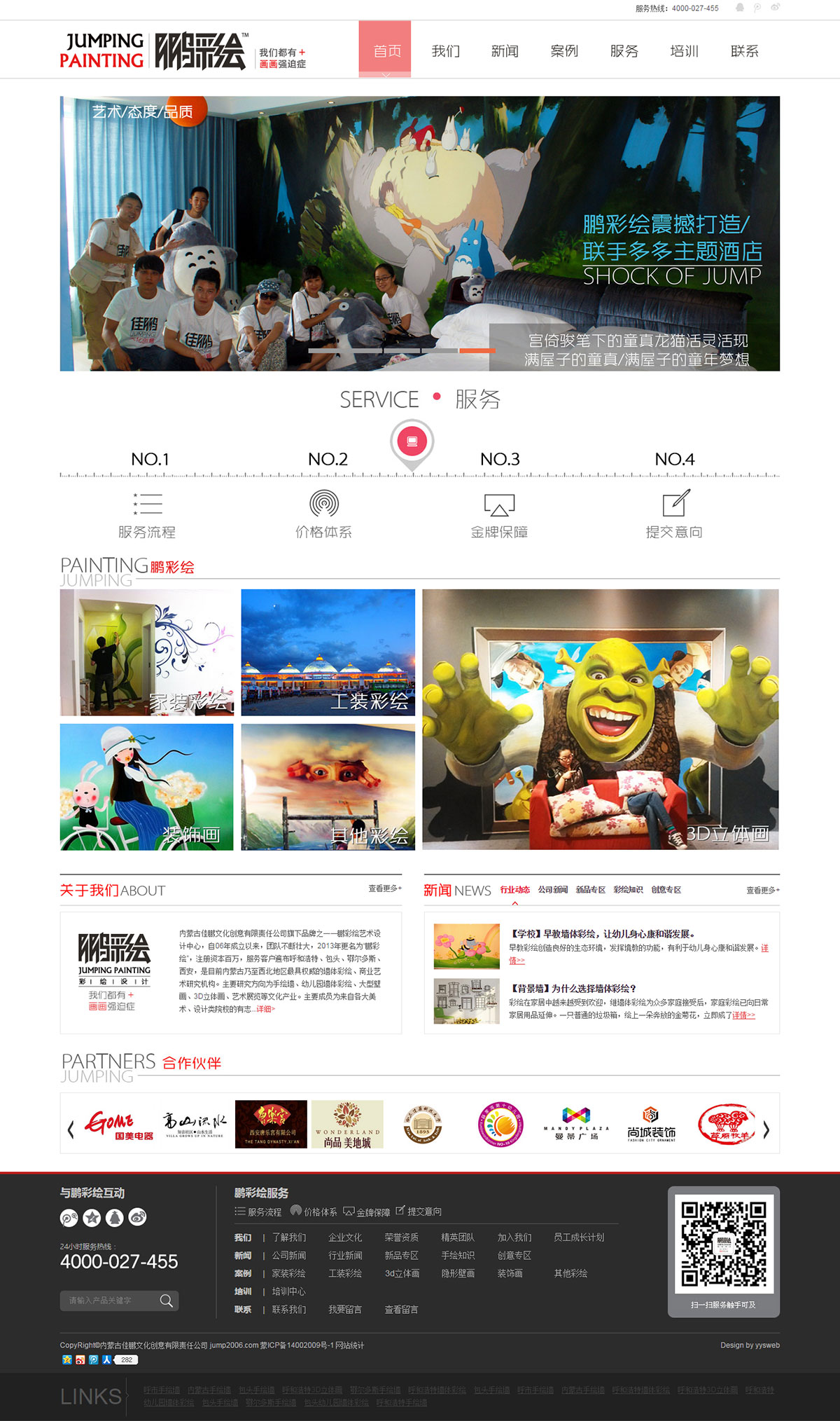 鹏彩绘艺术中心官网网站首页效果图