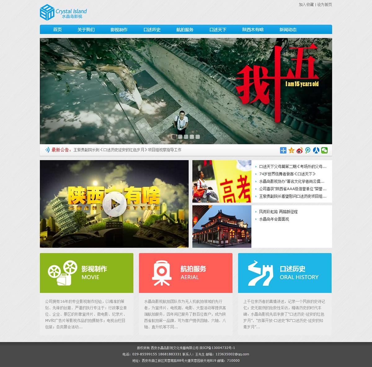 水晶岛影视官网网站首页效果图