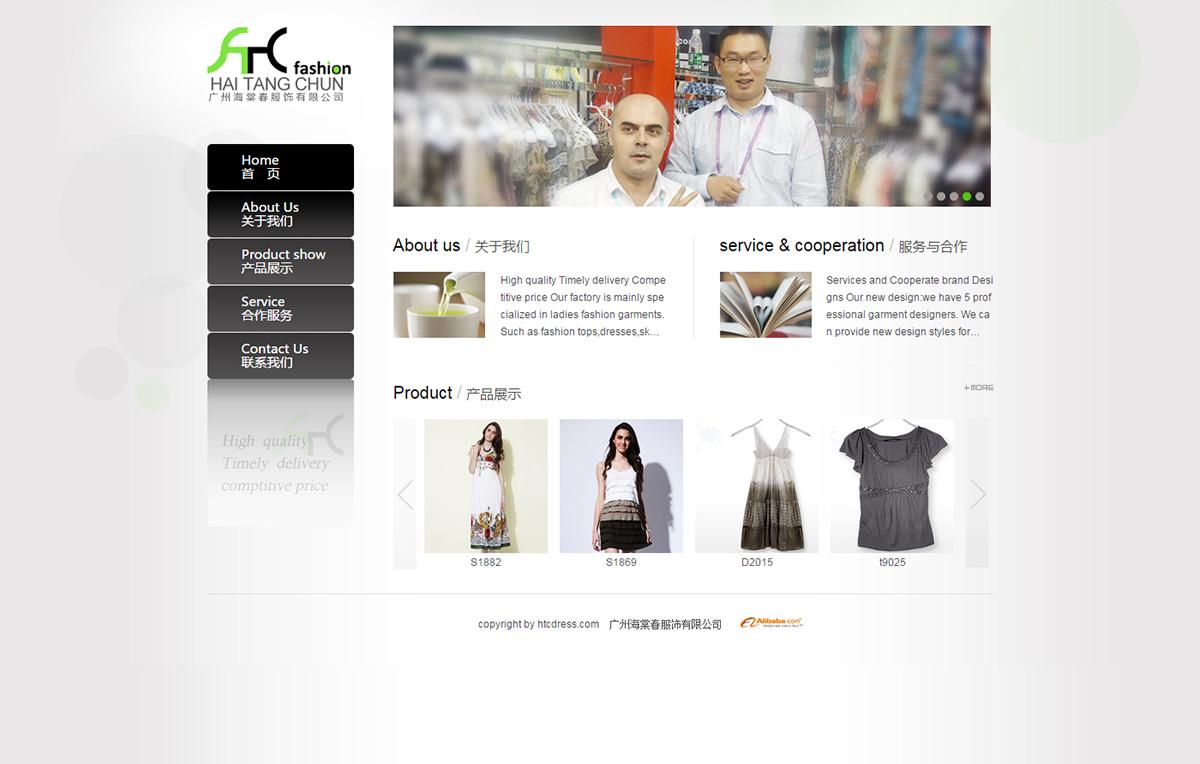 广州海棠春【服饰网站设计案例】:PC端服饰网站设计
