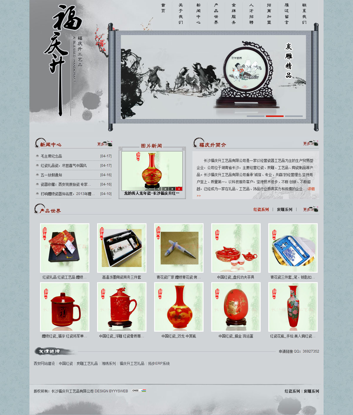 福庆升官网网站首页效果图