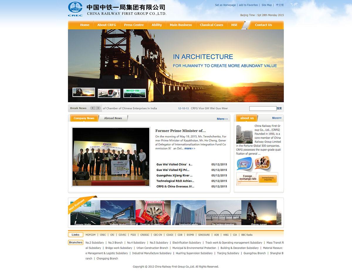 中铁一局集团有限公司官网网站首页效果图