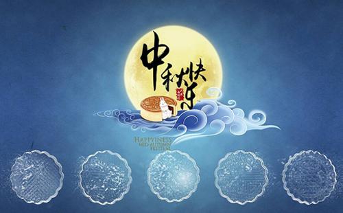 关于2018年中秋节放假通知