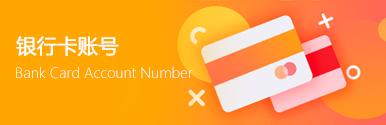 银行卡账户_APP开发价格_艺源科技付款方式