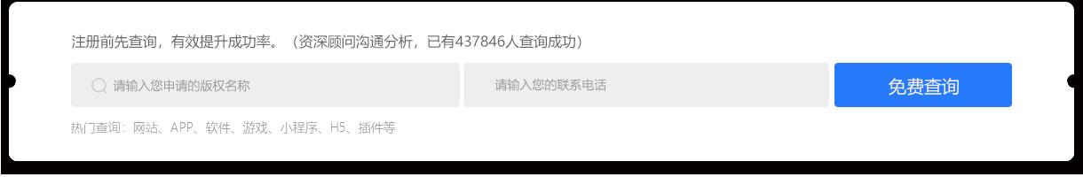 艺源科技版权登记查询服务