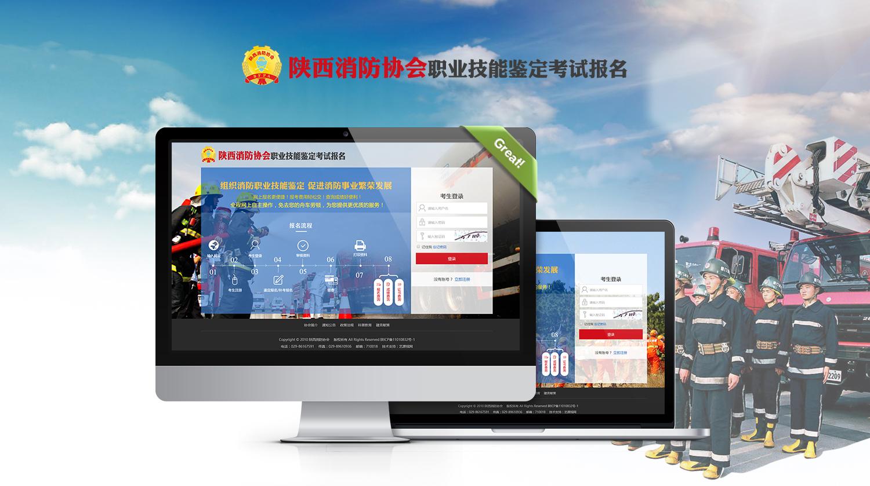 陕西消防协会直接鉴定考试报名系统-艺源视网