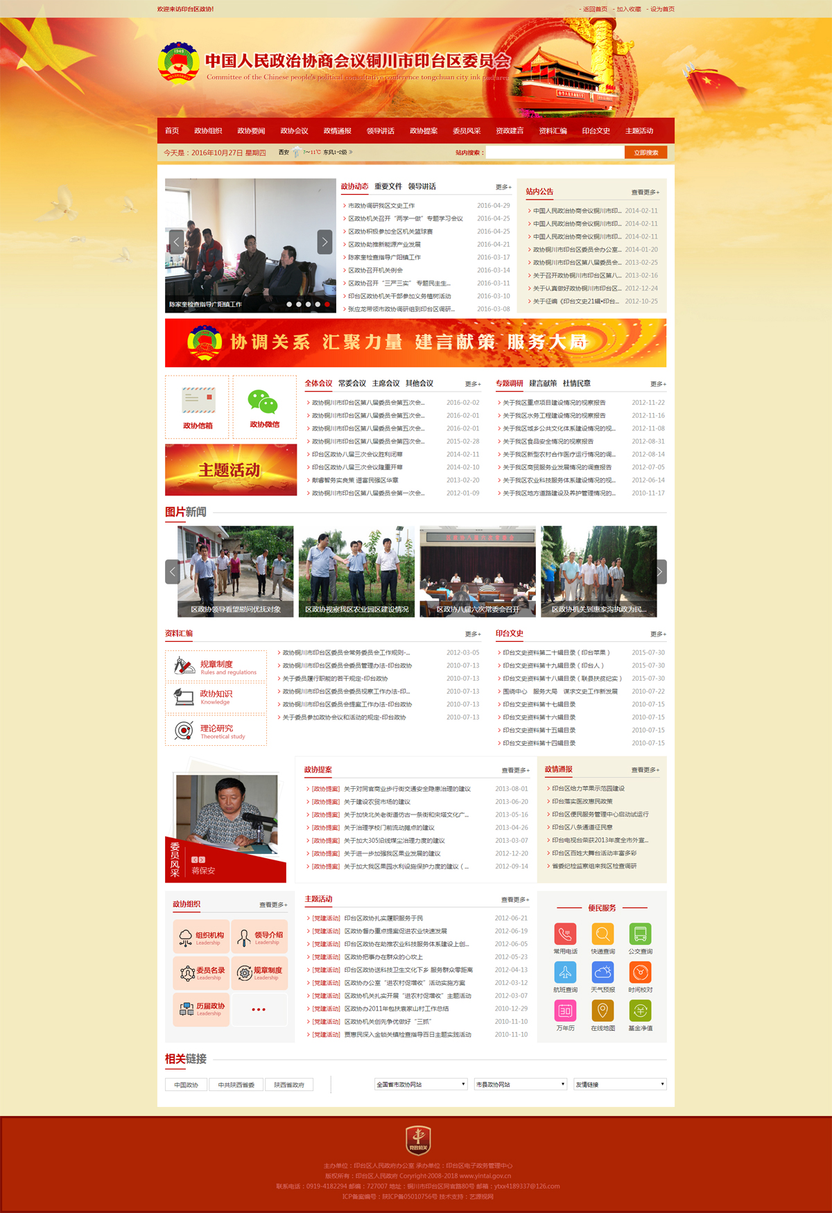 印台区政【政府网站建设案例】-艺源科技