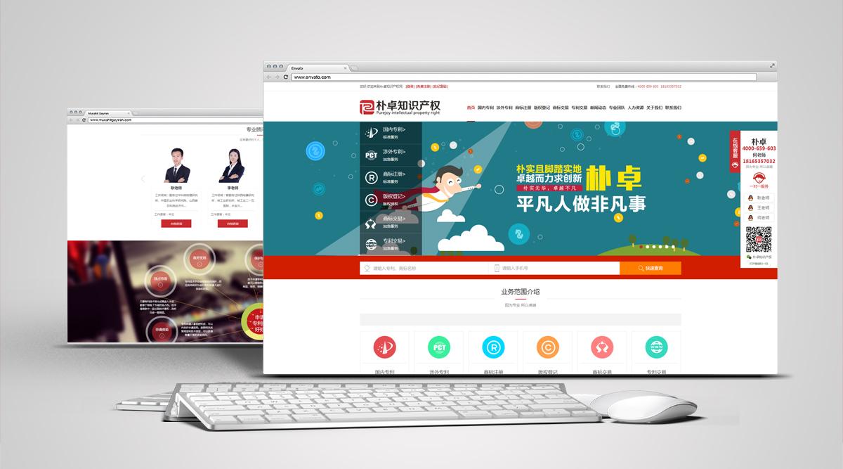 朴卓知识产权_营销型网站建设案例-艺源视网