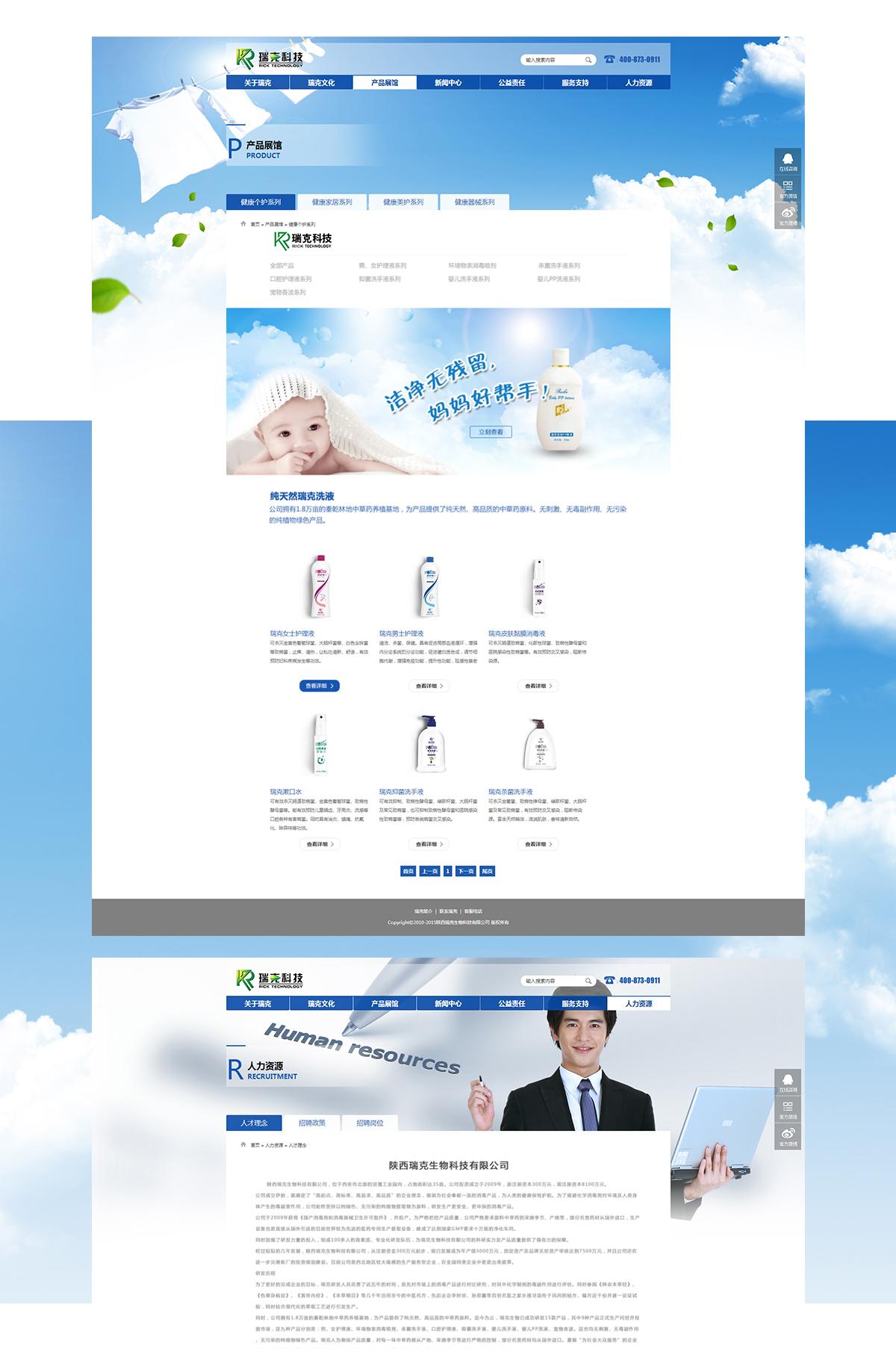 瑞克生物_营销型网站建设-艺源视网