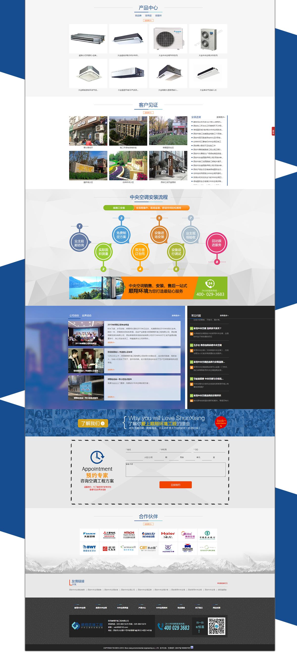 顺翔环境工程_营销型网站建设案例-艺源视网