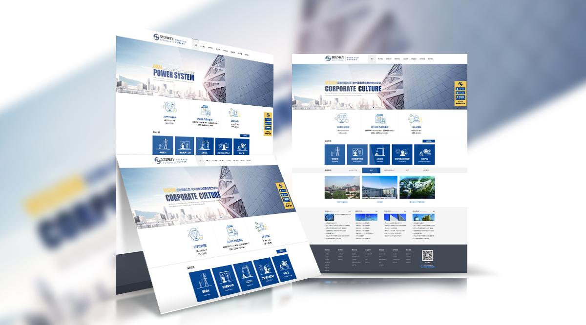 昊亿电力工程_营销型网站建设案例-艺源视网