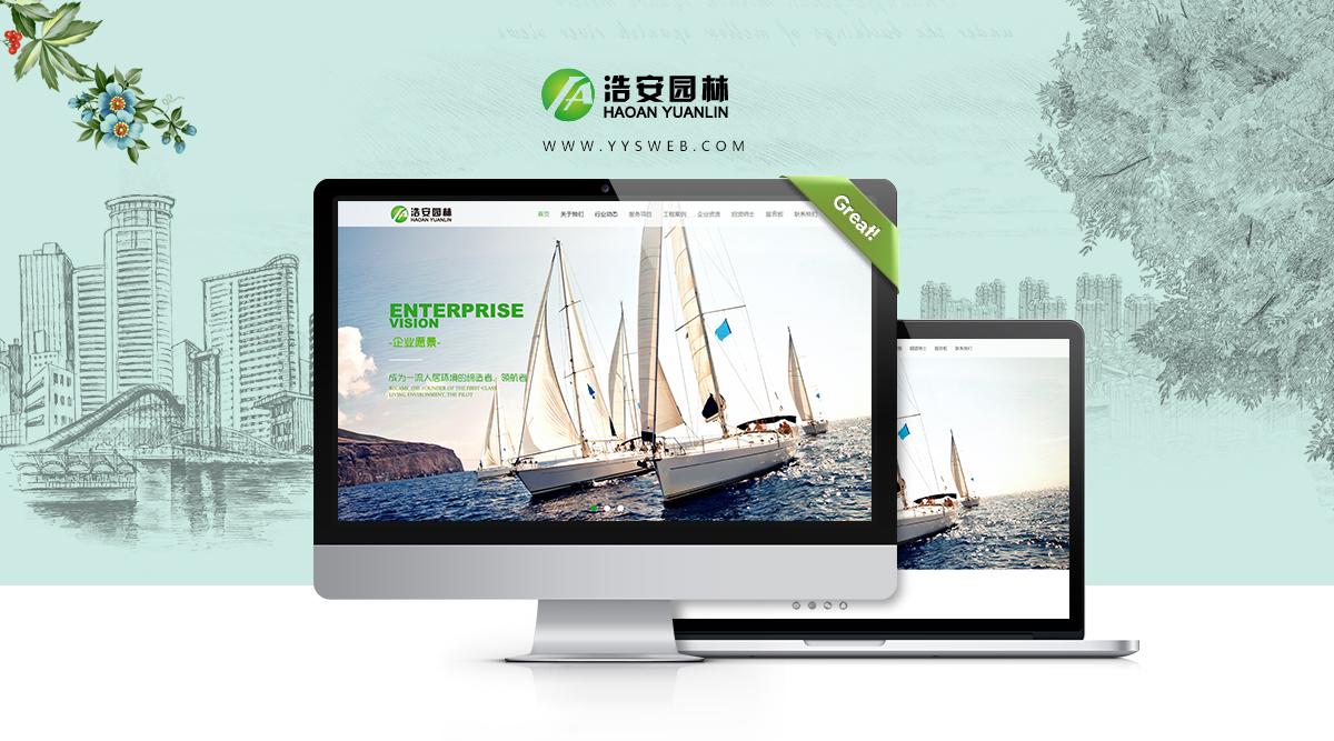 浩安园林_ 网站设计案例-艺源视网
