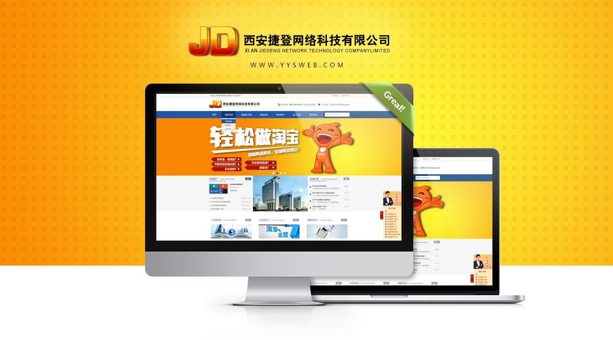 网站建设案例_西安PC端网站建设