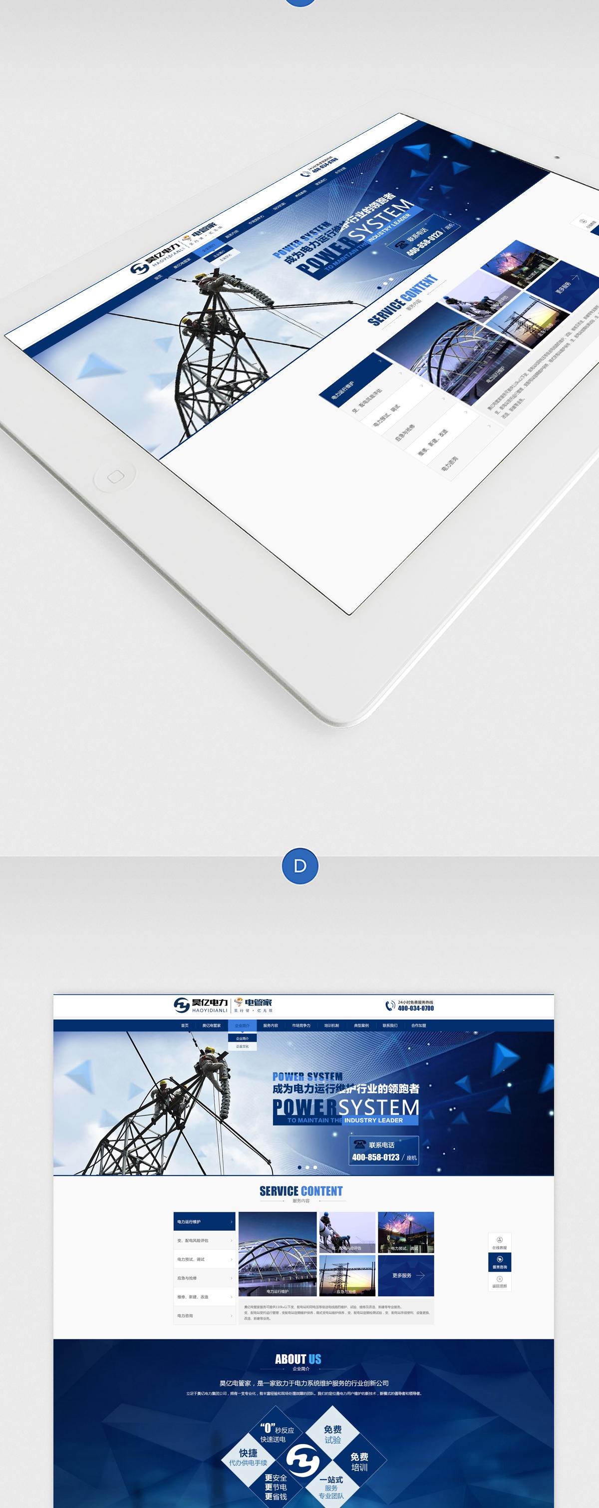 pc网站建设+手机网站建设==营销型网站建设