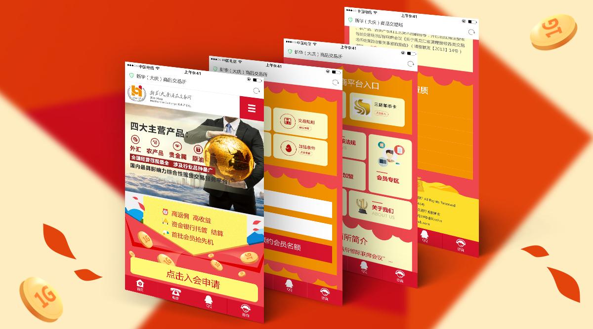 新商所PC网站建设案例_手机网站建设案例-艺源视网