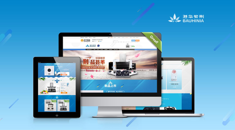 港华紫荆店铺装修_宝贝详情页设计【艺源科技】