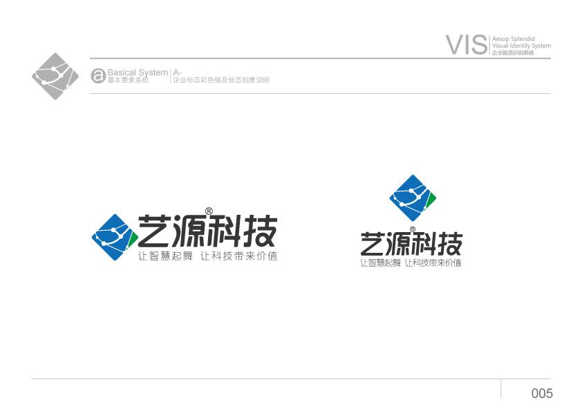 APP开发公司logo-艺源科技
