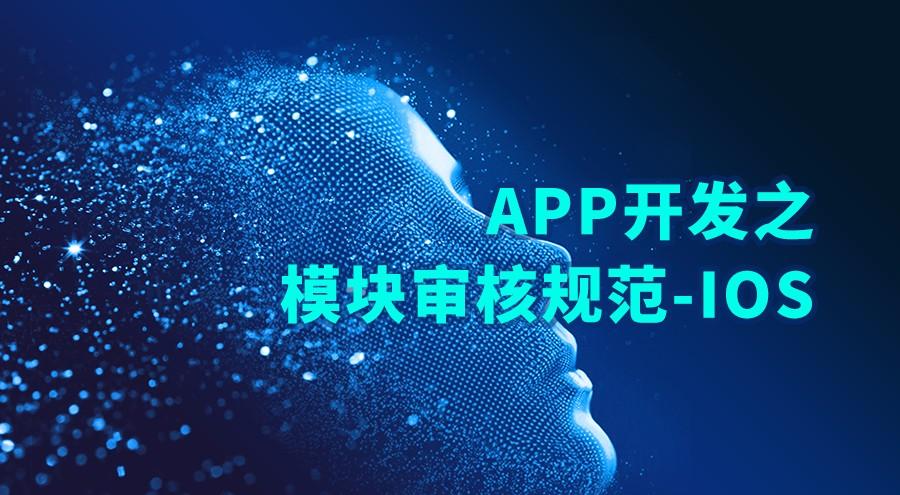 APP开发之模块审核规范-iOS